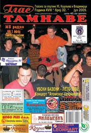 Бр. 32 јул 2009.