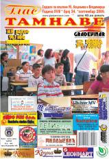 Бр. 34 септембар 2009.