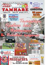 Бр. 38 јануар 2010.