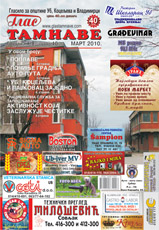 Бр. 41 април 2010.