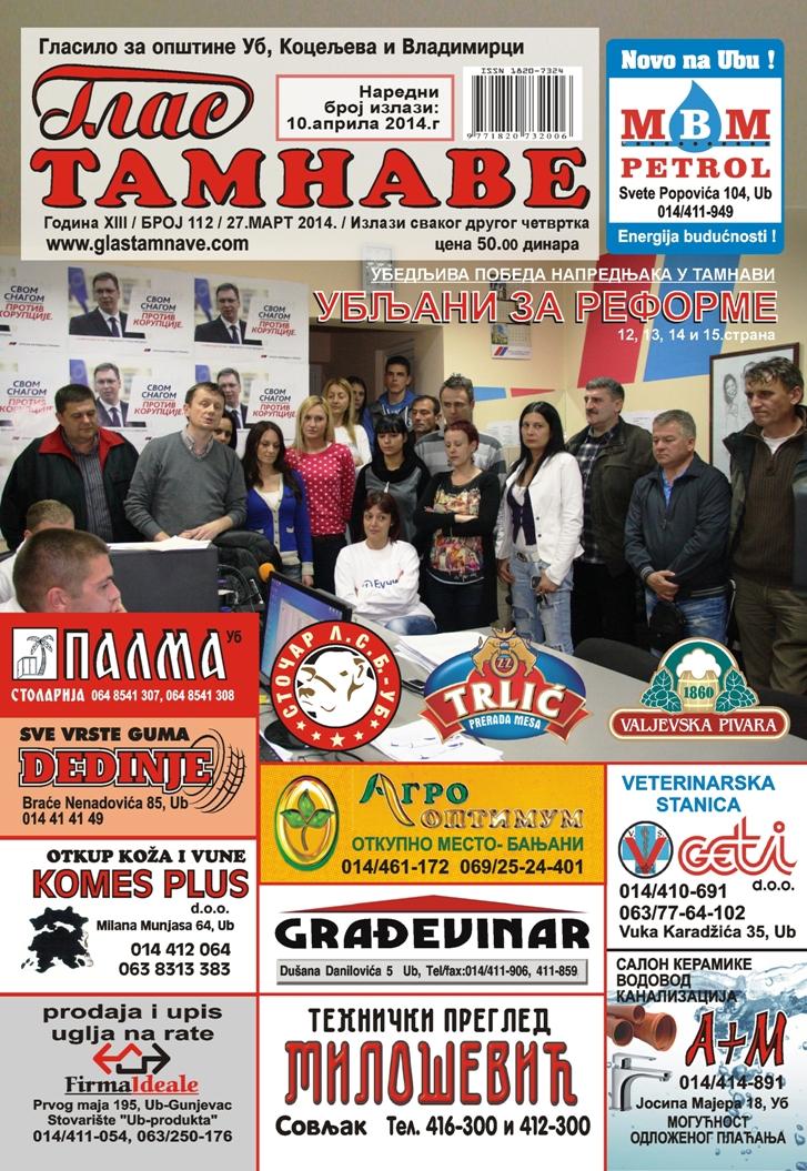 Бр.112 (27.март 2014)