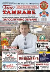 Бр. 65 (22.март 2012.)