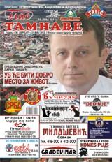 Бр. 70 (31.мај 2012.)