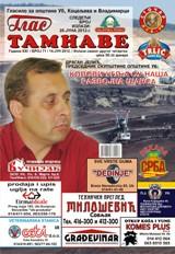 Бр. 71 (14.јун 2012.)