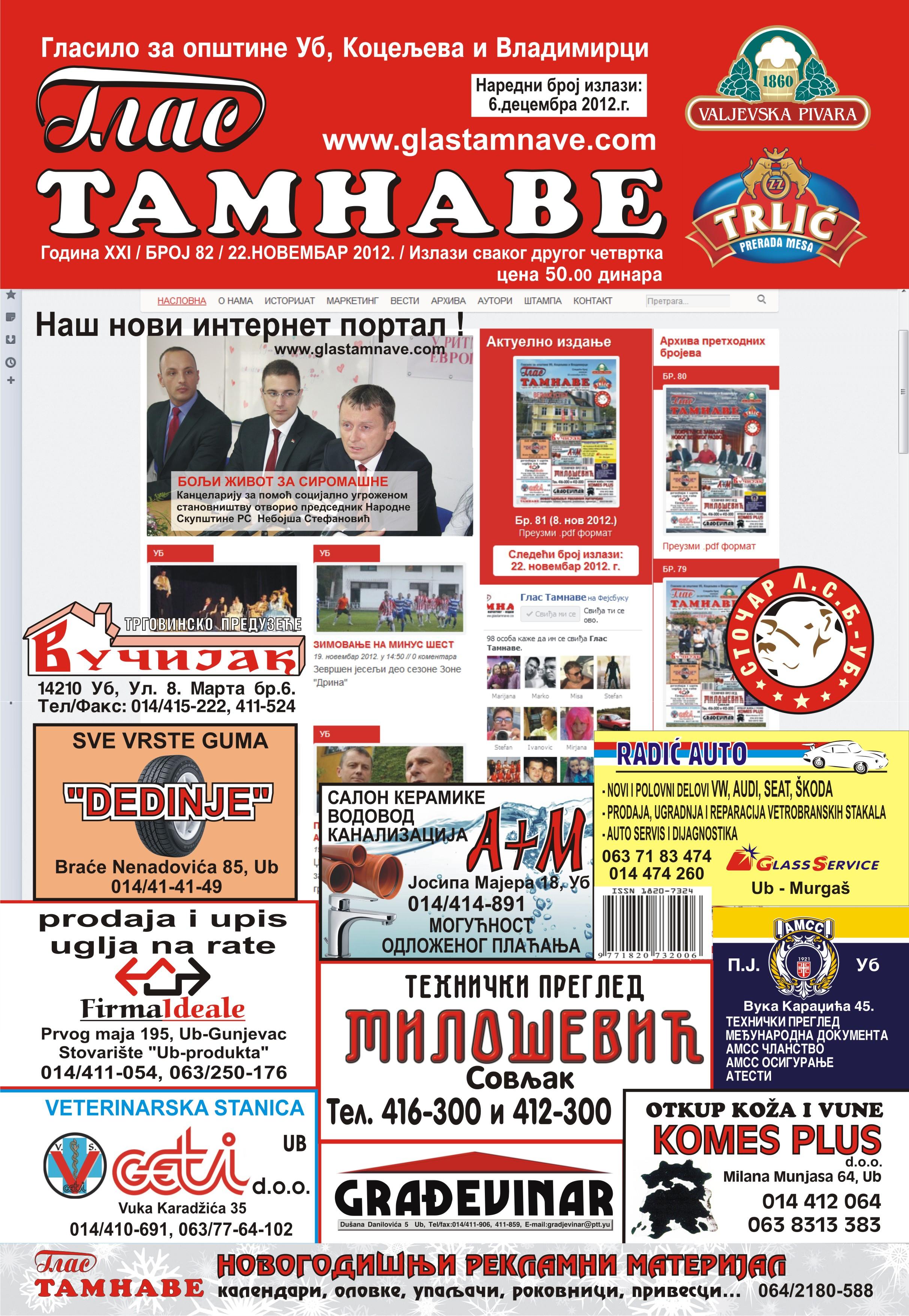 Бр.82 (22.нов. 2012.)