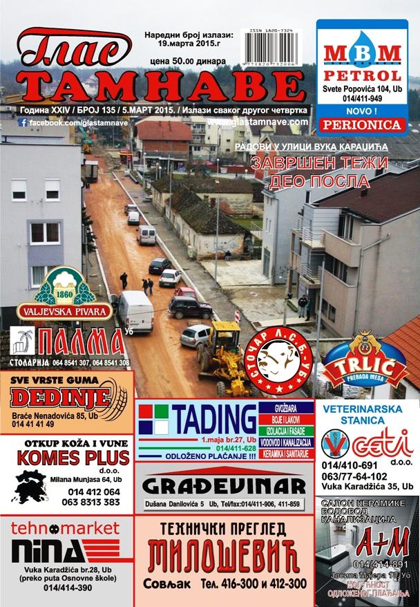 Бр.135 (5.март 2015)
