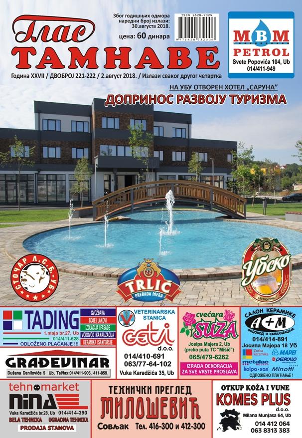 Бр.221-222 (2.август 2018)