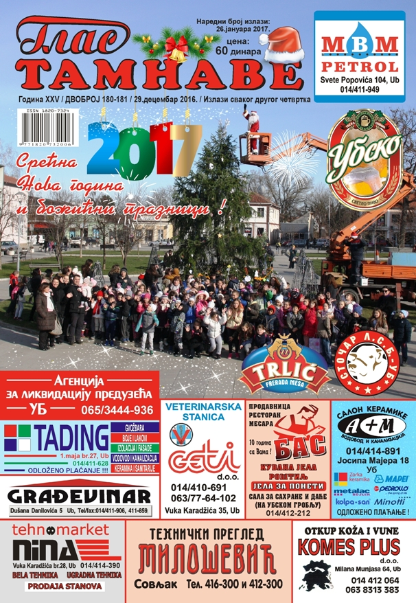 Бр.180-181 (29.децембар 2016)