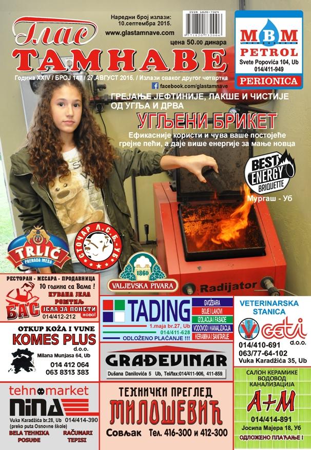 Бр.147 (27.август 2015)