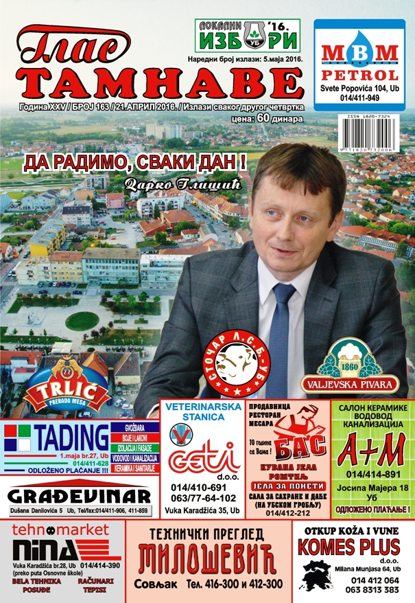 Бр.163 (21.април 2016)
